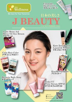Perfume & Beauty offers in AEON Wellness catalogue ( 6 days left)