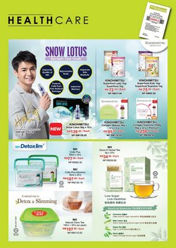 Offers from AEON Wellness in the Putrajaya leaflet