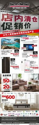 Electronics & Appliances offers in the Harvey Norman catalogue in Penang