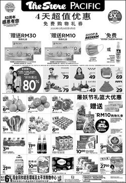 The Store offers in The Store catalogue ( Expires tomorrow)