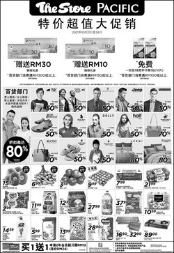 The Store catalogue ( Expires today)