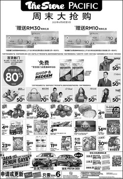 The Store catalogue ( Expired)