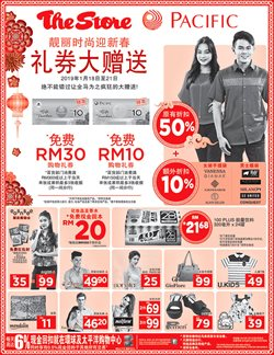 Offers from The Store in the Shah Alam leaflet