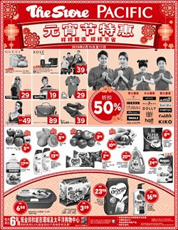 Offers from The Store in the Kuantan leaflet