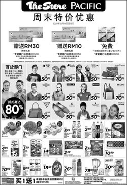 Pacific Hypermarket offers in Pacific Hypermarket catalogue ( 3 days left)