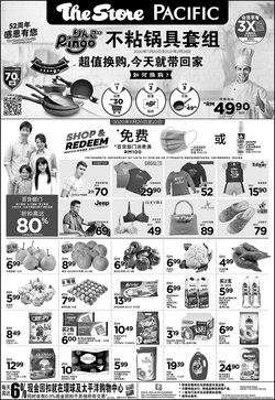 Pacific Hypermarket offers in Pacific Hypermarket catalogue ( More than a month)