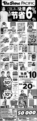 Supermarkets offers in the Pacific Hypermarket catalogue in Johor Bahru