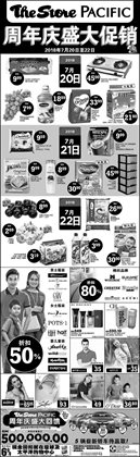 Offers from Pacific Hypermarket in the Penang leaflet