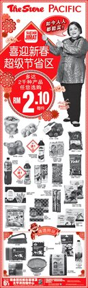 Offers from Pacific Hypermarket in the Kajang-Bangi leaflet