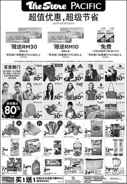 Pacific Hypermarket offers in Pacific Hypermarket catalogue ( 1 day ago)