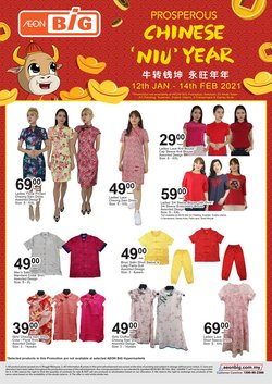 New Year offers in AEON Big catalogue ( 19 days left)