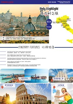 Offers from Reliance Travel in the Kuala Lumpur leaflet