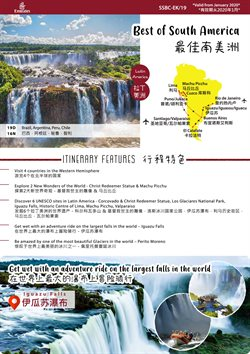 Travel offers in the Reliance Travel catalogue in Kajang-Bangi ( More than a month )