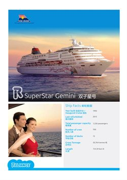 Travel offers in the Reliance Travel catalogue in Kuching