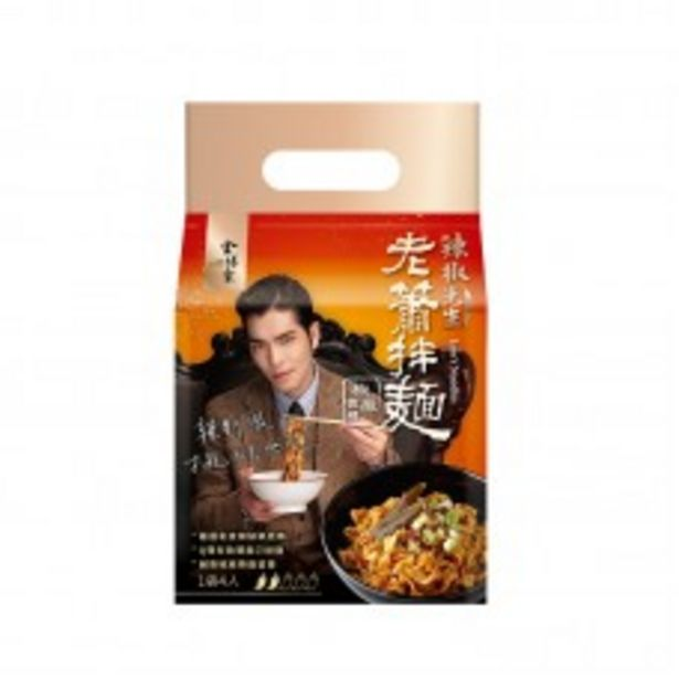 JAMS NOODLES W SICHUAN PEPPERCORN SAUCE 4S offers at RM 49.9
