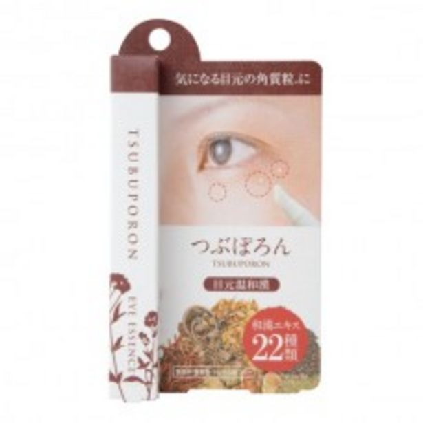 EYES SKIN TAG REMOVER  1.8ML offers at RM 69